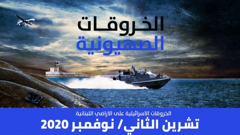خروقات العدو للسيادة اللبنانية خلال تشرين الثاني/نوفمبر