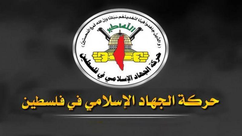 الجهاد الاسلامي: عبور طائرة المقاومة الإسلامية المسيرة أجواء فلسطين إنجاز عسكري كبير