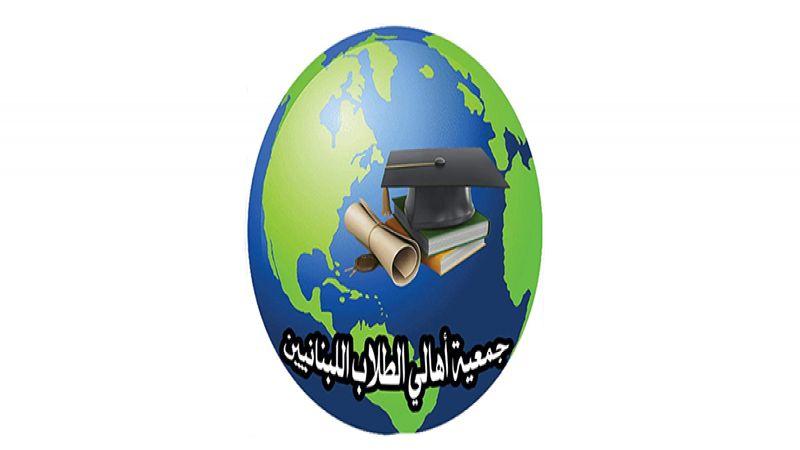 أهالي الطلاب اللّبنانيين في الخارج: الرئيس عون وعد ووفى في مسألة الدولار الطالبي