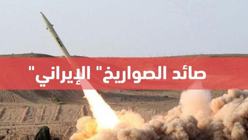 """""""صائد الصواريخ"""".. صُنع في إيران"""