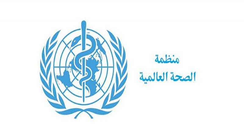 الصحة العالمية تحذر من زيادة تفشي كورونا في 2021