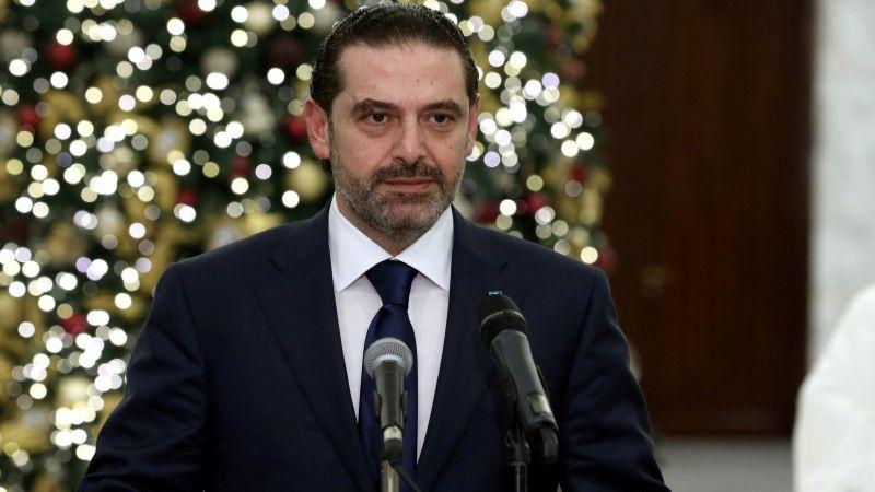 الحريري من بعبدا: لا يزال هناك تعقيدات واضحة.. ويجب أن تُشكّل الحكومة بعد رأس السنة