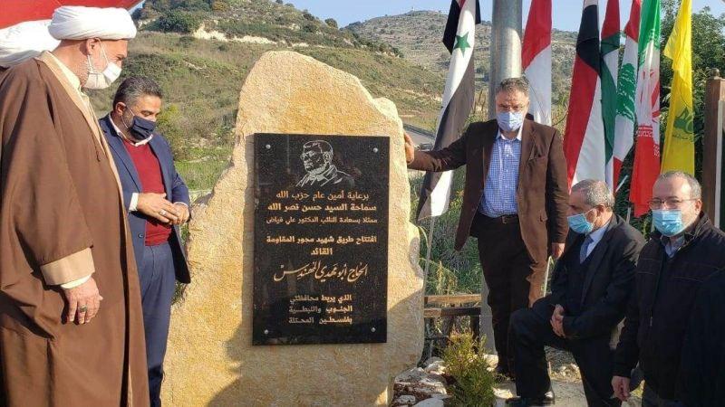 هكذا يُخلّد القادة .. اسم الشهيد المهندس يربط جنوب لبنان بشمال فلسطين
