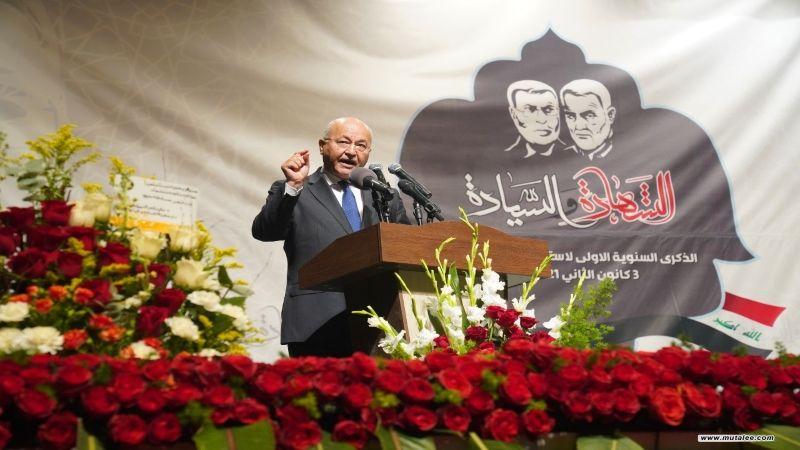 الرئيس العراقي في ذكرى القادة الشهداء: سليماني وقف مع العراقيين ساعة الشدّة