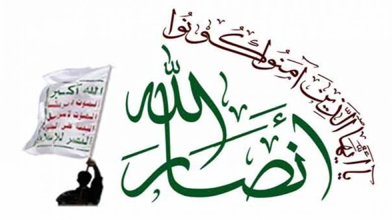 أمّ الإرهاب تُصنّف حركات المقاومة بالإرهاب واليمنيون يتوعّدون بالردّ