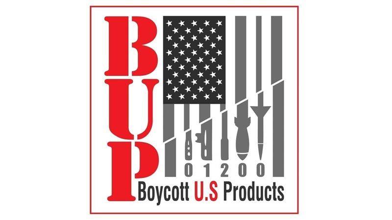 الحركة العالمية لمقاطعة المنتجات الأمريكية: فلنحدّ من هيمنة واشنطن