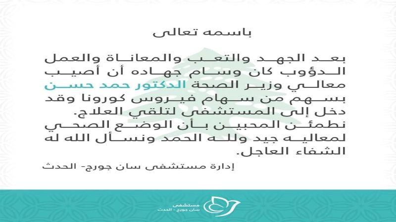 إصابة وزير الصحة بكورونا وتلقّيه العلاج في مستشفى السّان جورج