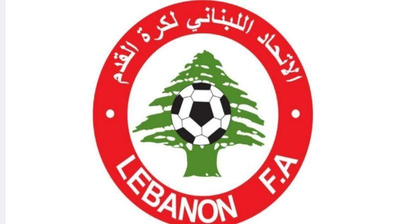 الاتحاد اللبناني يرجئ الجمعية العمومية.. والصفاء يوقف تدريباته تماشيا مع الإقفال العام
