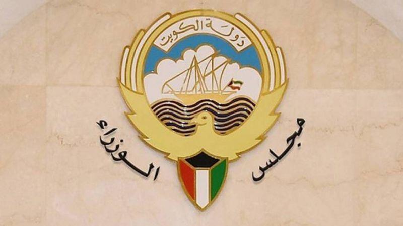 هل تتشكّل الحكومة الكويتية في آذار المقبل؟