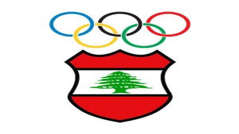 لبنان: تأجيل انتخابات اللجنة الأولمبية