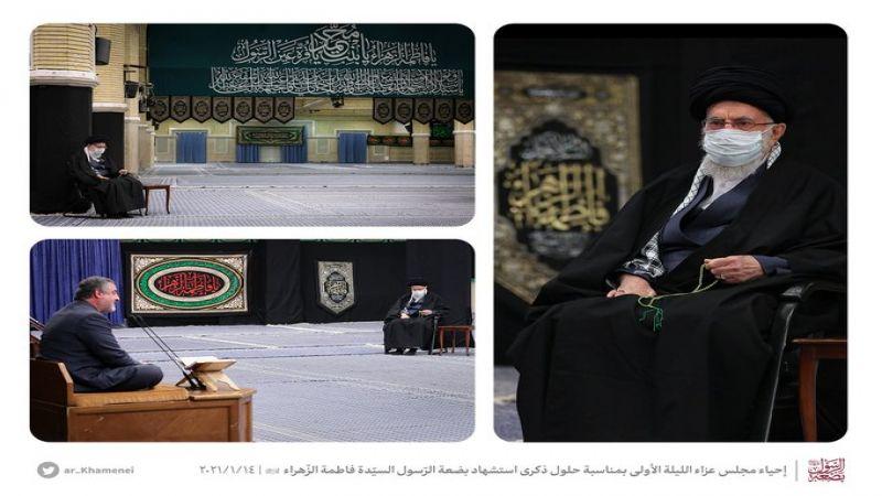 بحضور الإمام الخامنئي.. إقامة مجلس عزاء السيدة الزهراء (ع)