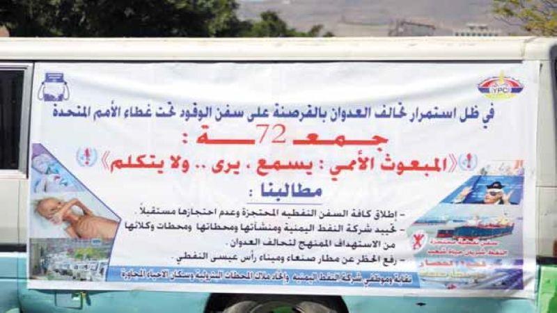 اليمن: المبعوث الأممي يسمع يرى ولا يتكلّم