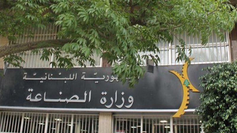 """وزارة الصناعة تحذر من منتجات تركية و""""اسرائيلية"""" بشعارات لبنانية لخداع المستهلكين في الخارج"""