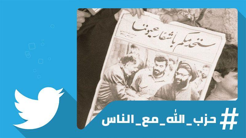 حزب الله: من الناس وإليهم