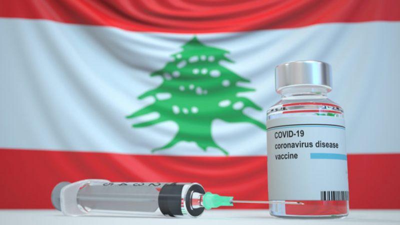 6 ملايين لُقاح لـ3 ملايين لبناني .. كيف ستوزع؟