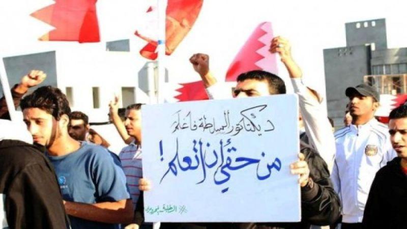 البحرين: تدهور قطاع التعليم جرّاء سياسة التمييز الرسمية للنظام
