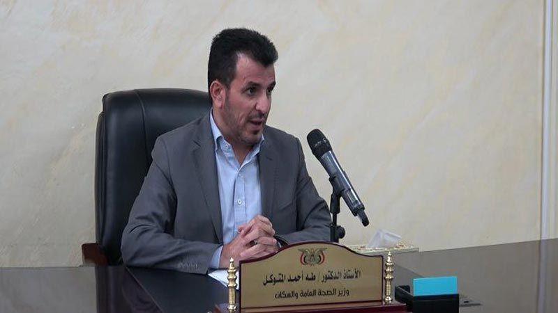 وزير الصحة اليمني: كافة جرائم العدوان ارتُكبت بأسلحة أمريكية