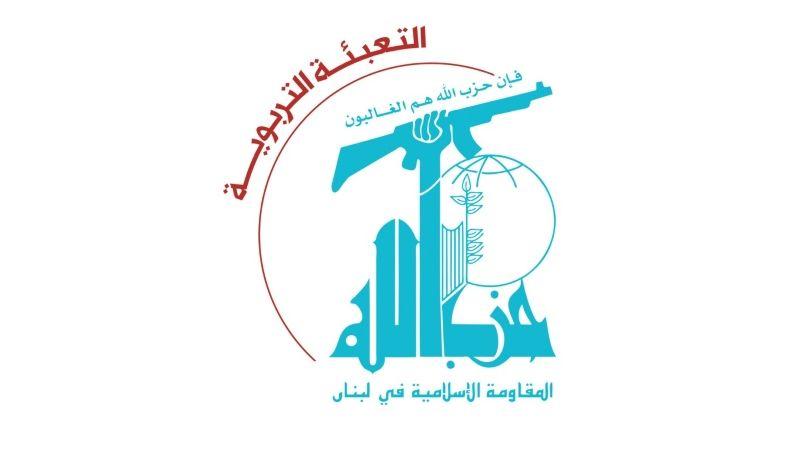 هيئة التعليم العالي في التعبئة التربوية في حزب الله ترفض المسّ بحقوق ومكتسبات الأستاذ الجامعي