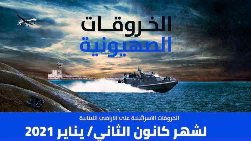 """الخروقات """"الإسرائيلية"""" للسيادة اللبنانية في شهر كانون الثاني/ يناير 2021"""