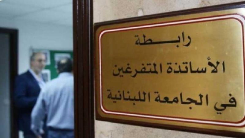 رابطة متفرغي اللبنانية أعلنت الإستمرار في الإضراب الأسبوع المقبل