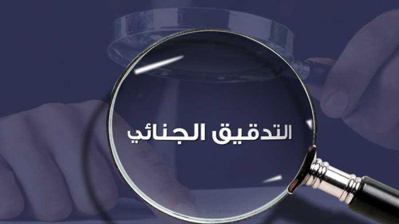 التحقيق الجنائي: ضرورة ملحة أم تقصير مؤسسات؟