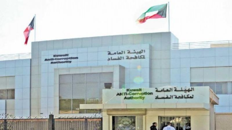 الكويت: مكافأة مالية للمبلغين عن قضايا الفساد