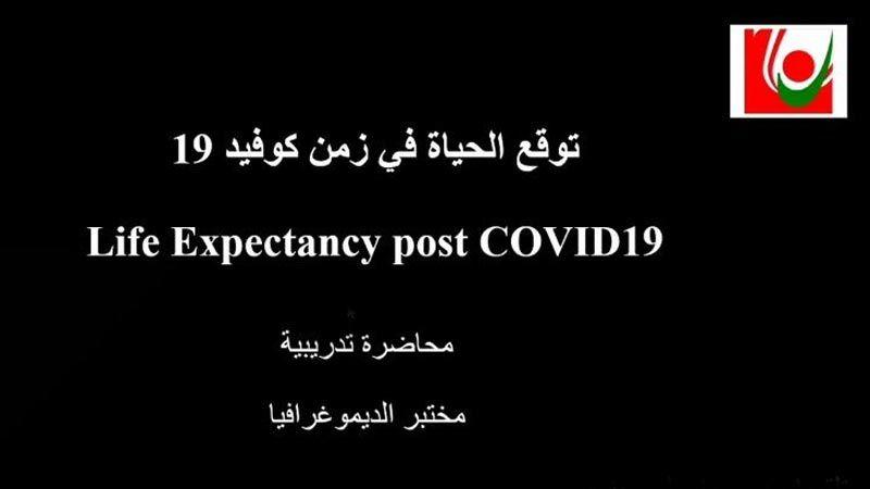 """""""توقّع الحياة في زمن كوفيد-19"""" على طاولة البحث في مركز أبحاث العلوم الاجتماعية في اللبنانية"""
