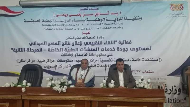 الرئاسة اليمنية: لن نسمح باستمرار استغلال مستوردي الدواء للمواطن تحت ظرف العدوان والحصار