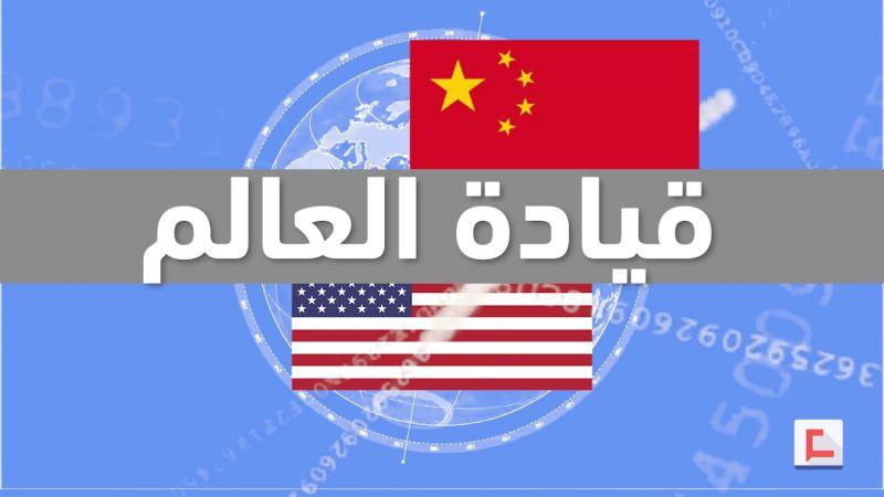 الولايات المتحدة تتخوف من التّقدم التكنولوجي الصيني