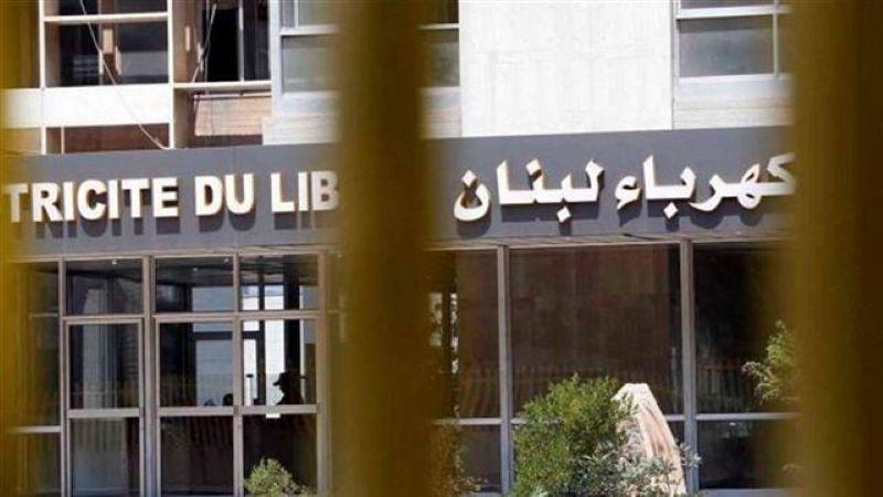 مؤسسة كهرباء لبنان: تحسن التغذية بالتيار تدريجيًا فور المباشرة بتفريغ حمولتي ناقلتين بحريتين