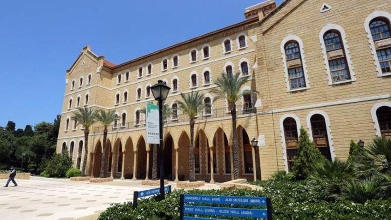قرار معجّل للقاضية عيد بوقف تنفيذ قرار إداري للجامعة الأميركية حول الأقساط