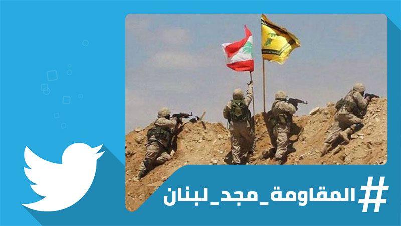 وحدها المقاومة هي مجد لبنان