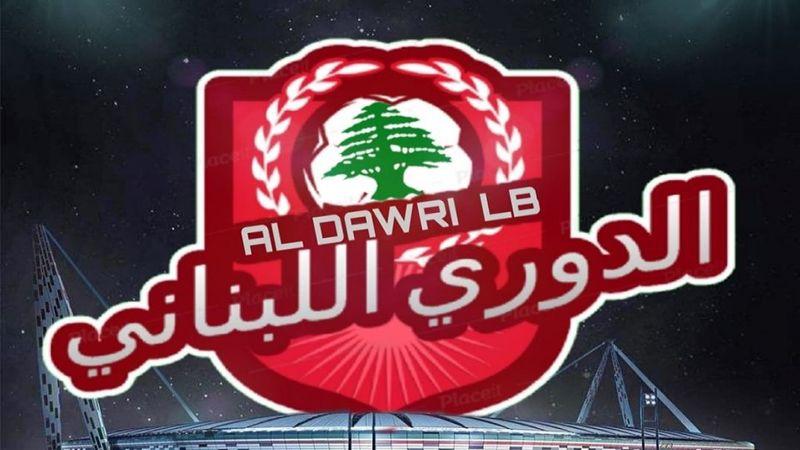 لبنان.. عودة الحياة لملاعب كرة القدم الاثنين