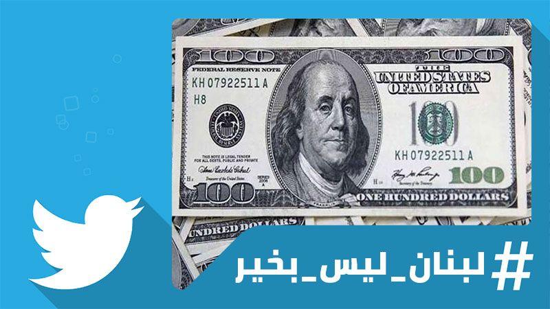 #الدولار يفاقم مأساة اللبنانيين: #لبنان_ليس_بخير