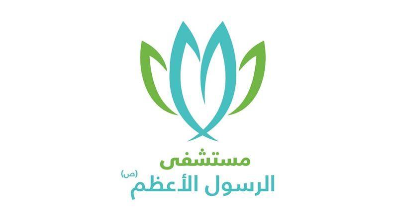 مستشفى الرسول الأعظم (ص): ملتزمون بجميع الإجراءات التي تحفظ حقّ المواطنين
