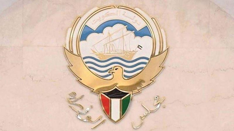 """""""القبس"""": هذه هي ملامح الحكومة الكويتية الجديدة"""