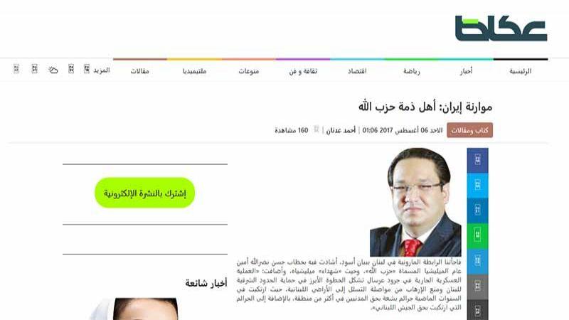 يوم هاجمت صحف السعودية الراعي.. لم يصر أحد على استدعاء سفيرها