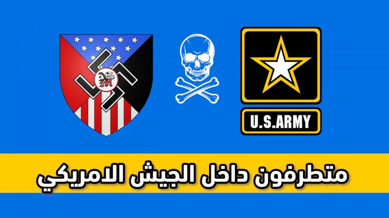تقرير للبنتاغون: المتطرفون المحليون يشكلون تهديدا خطيرا للجيش الأمريكي