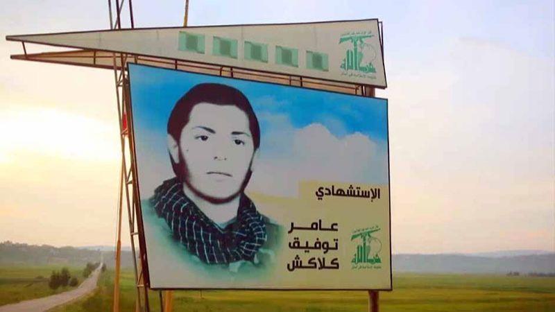 في منزل الاستشهادي عامر كلاكش: أبو زينب كشف هويته تحريرًا وانتصارًا