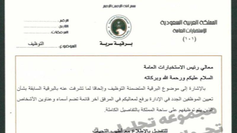 فضح الموظّفين الاستخباراتيين المتورّطين في قمع الاحتجاجات الشعبية والمُعارضين داخل السعودية