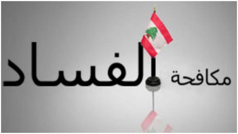 المقاومة ومواجهة الفساد في لبنان في ظل حاكمية الدين والقرآن