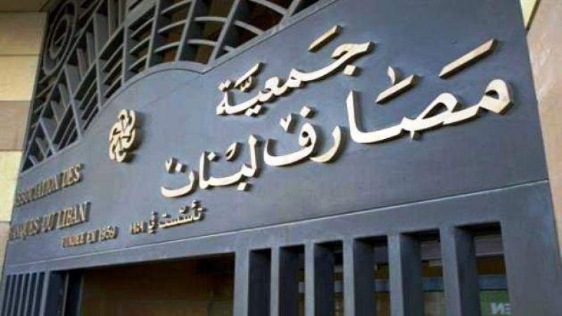 هل المصارف اللبنانية فوق القانون؟