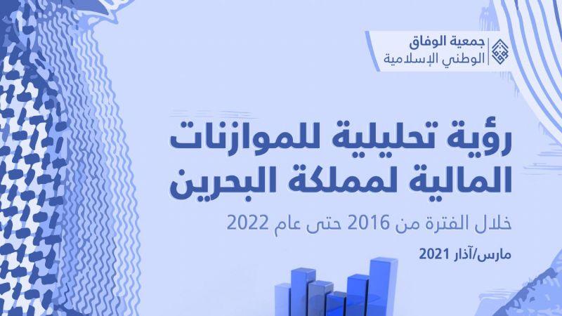 """""""الوفاق"""" تفصّل ضعف ميزانية البحرين الرسمية وهذا ما كشفته دراستها"""