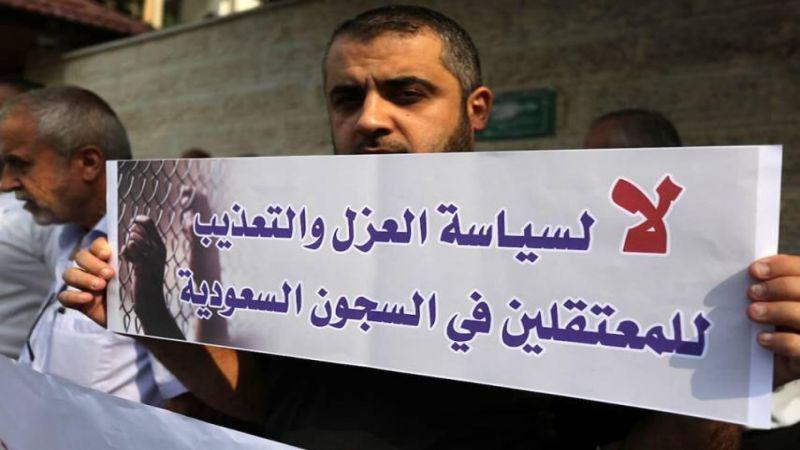فلسطين .. إطلاق سلسلة فعاليات لمطالبة السعودية بالإفراج عن الخُضري ونجله هاني
