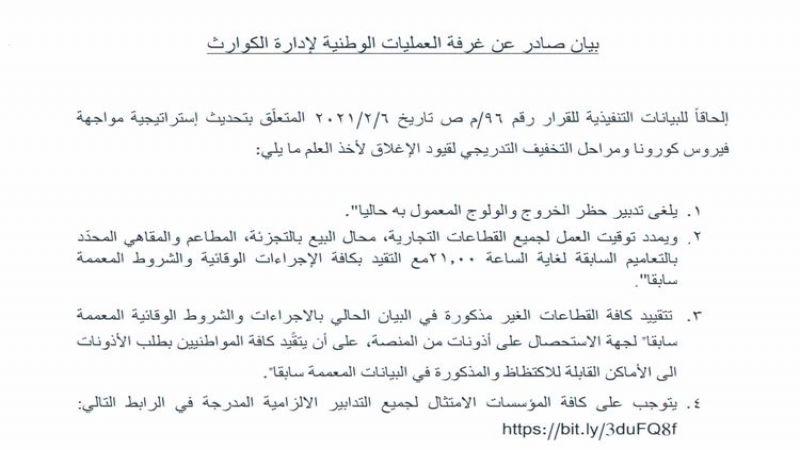 غرفة عمليات إدارة الكوارث أعلنت إجراءات القيود والإغلاق في المرحلة المقبلة وعطلة الأعياد