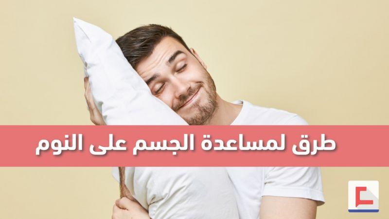 طرقٌ لمساعدة الجسم على النوم