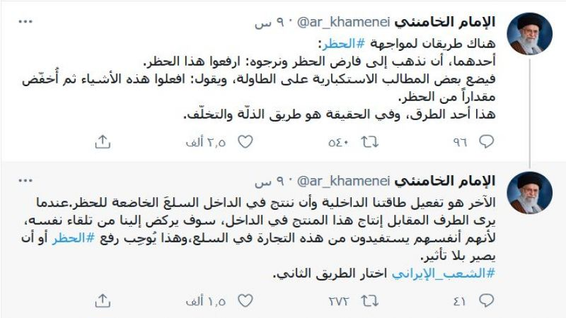 الإمام الخامنئي: هذا الطريق الذي اختاره الشعب الإيراني لمواجهة الحظر