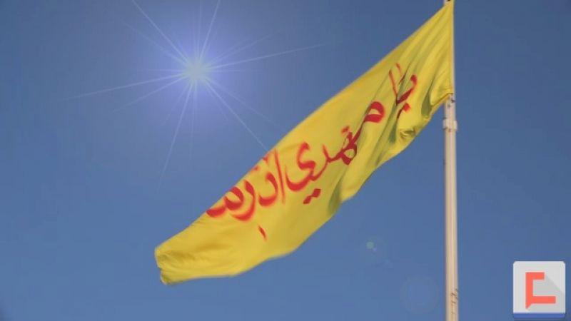 راية عملاقة ظلّلت سحمر في أجواء ولادة الإمام المهدي(عج)