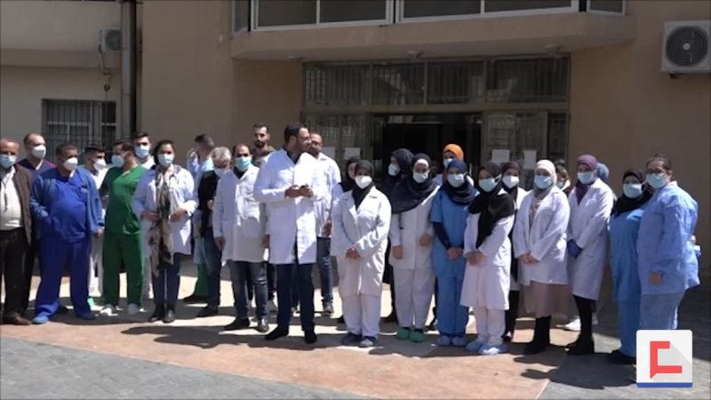 وقفة تضامنية في مستشفى مشغرة تكريماً لشهداء الطاقم الطبي