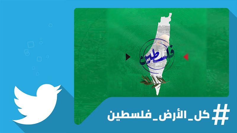 في يوم الأرض: #كل_الأرض_فلسطين
